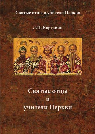 Лев Карсавин, Святые отцы и учители Церкви