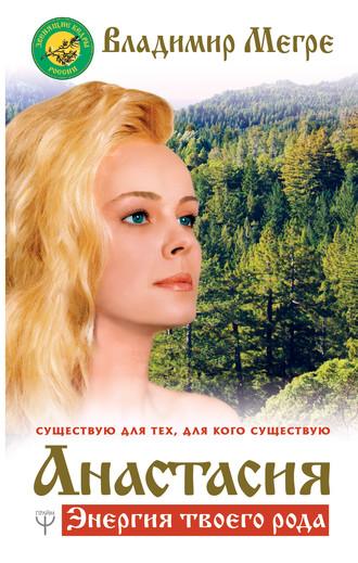 Владимир Мегре, Анастасия. Энергия твоего рода