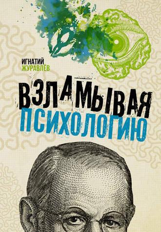 Игнатий Журавлев, Взламывая психологию