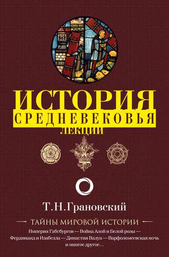 Тимофей Грановский, Лекции по истории позднего Средневековья