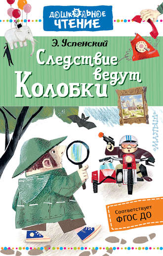 Эдуард Успенский, Следствие ведут Колобки