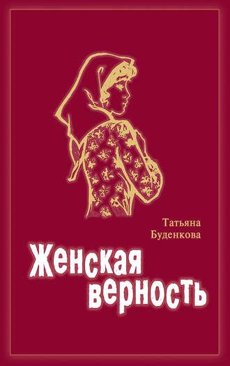 Татьяна Буденкова, Женская верность