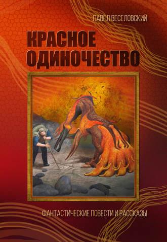 Павел Веселовский, Красное одиночество