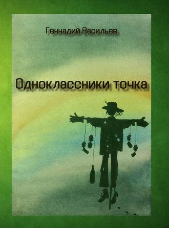 Геннадий Васильев, Одноклассники точка