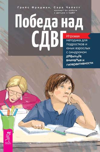 Грейс Фридман, Сара Чейетт, Победа над СДВГ. Игровая методика для подростков и юных взрослых с синдромом дефицита внимания и гиперактивности