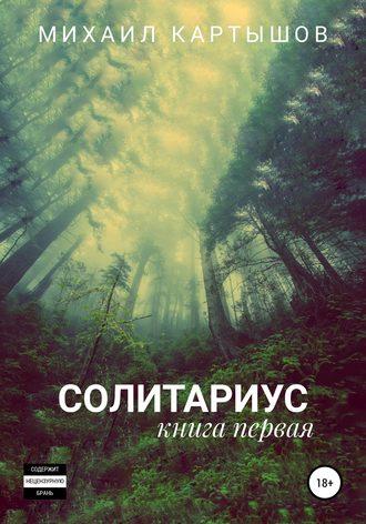 Михаил Картышов, Солитариус. Книга первая