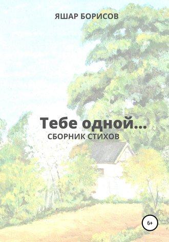 Яшар Борисов, Тебе одной…