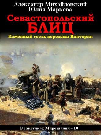 Александр Михайловский, Юлия Маркова, Севастопольский блиц