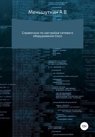Александр Меньшуткин, Справочник по настройке сетевого оборудования Cisco