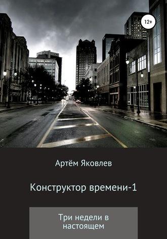 Артём Яковлев, Конструктор времени 1. Три недели в настоящем