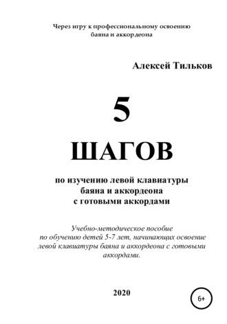 Алексей Тильков, 5 шагов по изучению левой клавиатуры баяна и аккордеона с готовыми аккордами