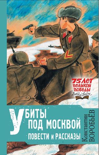Константин Воробьев, Убиты под Москвой
