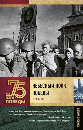 Владимир Зоберн, Небесный полк Победы