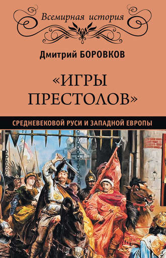Дмитрий Боровков, «Игры престолов» средневековой Руси и Западной Европы