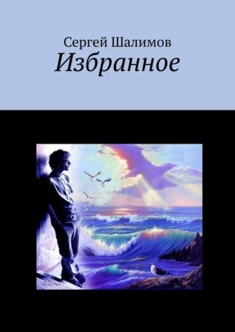 Сергей Шалимов, Избранное