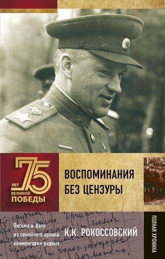 Константин Рокоссовский, Воспоминания без цензуры