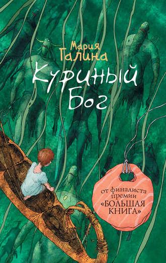 Мария Галина, Куриный Бог (сборник)