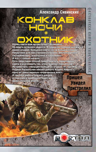 Александр Сивинских, Конклав ночи. Охотник
