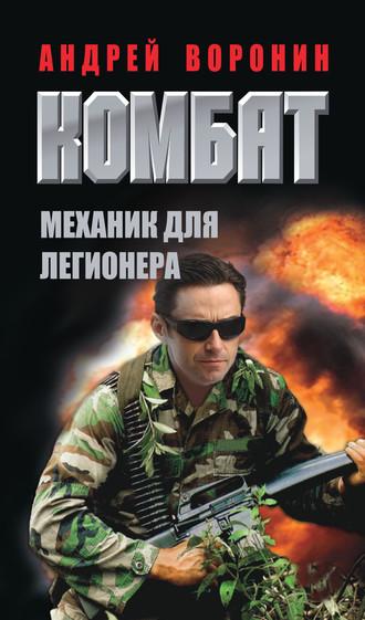 Андрей Воронин, Комбат. Механик для легионера
