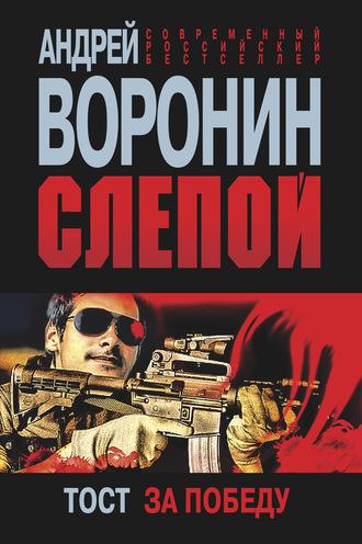 Андрей Воронин, Слепой. Тост за победу
