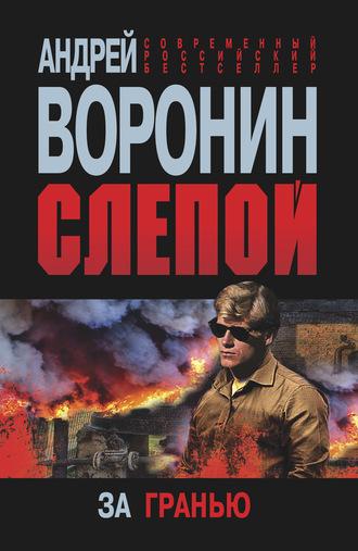 Андрей Воронин, Слепой. За гранью