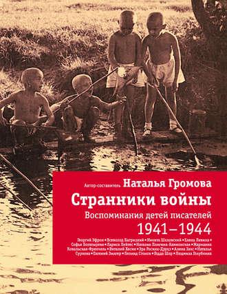 Наталья Громова, Странники войны: Воспоминания детей писателей. 1941-1944