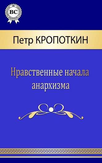 Пётр Кропоткин, Нравственные начала анархизма