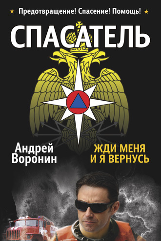 Андрей Воронин, Спасатель. Жди меня, и я вернусь