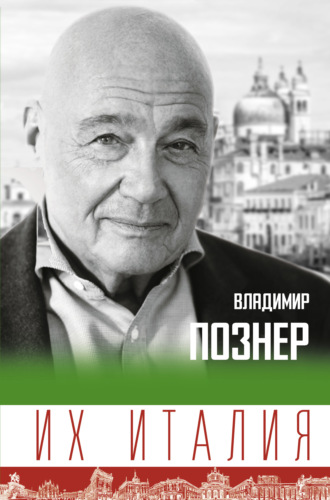 Владимир Познер, Их Италия. Путешествие-размышление «по сапогу»