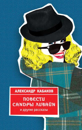 Александр Кабаков, Повести Сандры Ливайн и другие рассказы