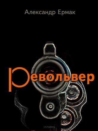 Александр Ермак, Револьвер