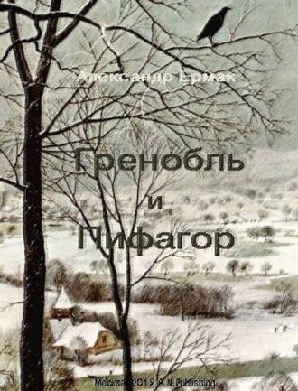 Александр Ермак, Гренобль и Пифагор