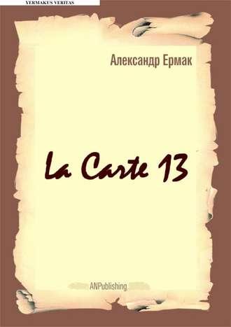 Александр Ермак, La carte – 13
