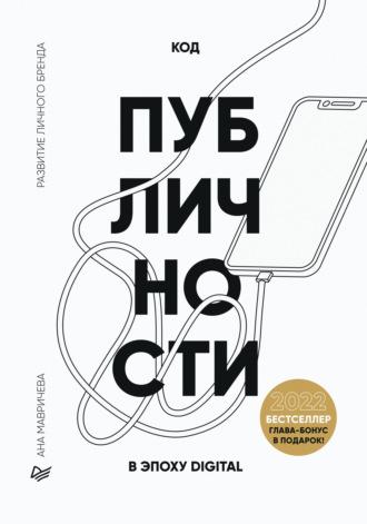Ана Мавричева, Код публичности 2020. Развитие личного бренда в эпоху Digital