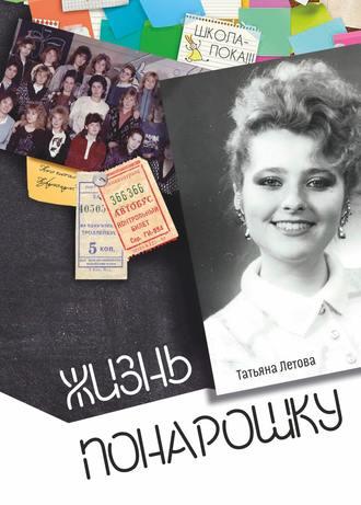 Татьяна Летова, Жизнь понарошку