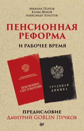 Дмитрий Пучков, Клим Жуков, Пенсионная реформа и рабочее время