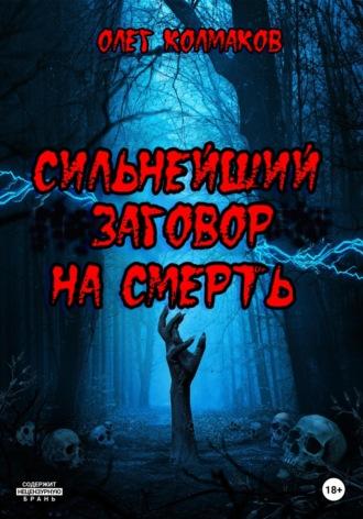 Олег Колмаков, Сильнейший заговор на смерть