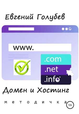 Евгений Голубев, Домен и Хостинг