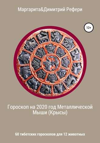 Димитрий Рефери, Маргарита Рефери, Гороскоп на 2020 год Металлической Мыши (Крысы). 60 тибетских гороскопов для 12 животных