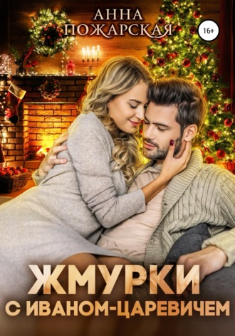 Анна Пожарская, Жмурки с Иваном-царевичем