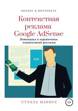Стэлла Мариус, Контекстная реклама Google AdSense