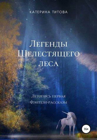 Катерина Титова, Легенды Шелестящего леса. Свиток первый. Фэнтези-рассказы