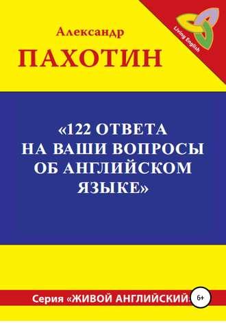 Александр Пахотин, 122 ответа на ваши вопросы об английском языке