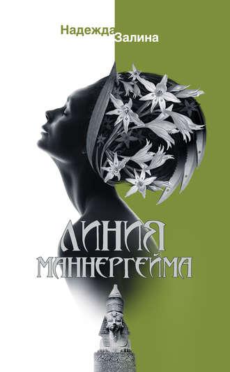 Надежда Залина, Линия Маннергейма