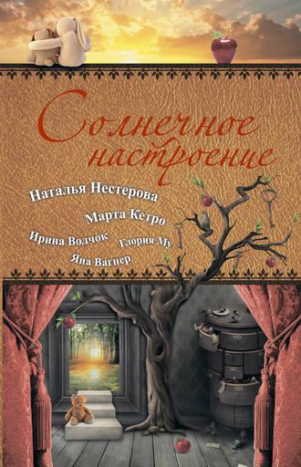 Наталья Нестерова, Марта Кетро, Солнечное настроение (сборник)