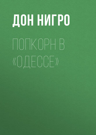 Дон Нигро, Попкорн в «Одессе»