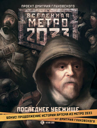Дмитрий Глуховский, Сергей Антонов, Последнее убежище (сборник)