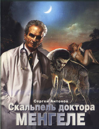 Сергей Антонов, Скальпель доктора Менгеле