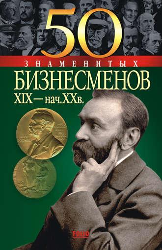 Юрий Пернатьев, Елена Васильева, 50 знаменитых бизнесменов XIX – начала XX в.