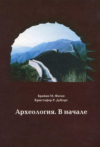 Кристофер ДеКорс, Брайан Фаган, Археология. В начале